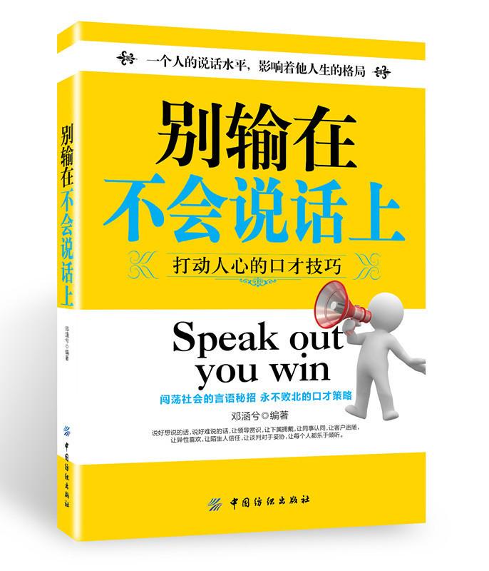 正版书籍 别输在不会说话上 成功励志自我管理 职场心理学 说话的艺术 说话心理学 沟通技巧 演讲与口才 书籍 青春励志书籍