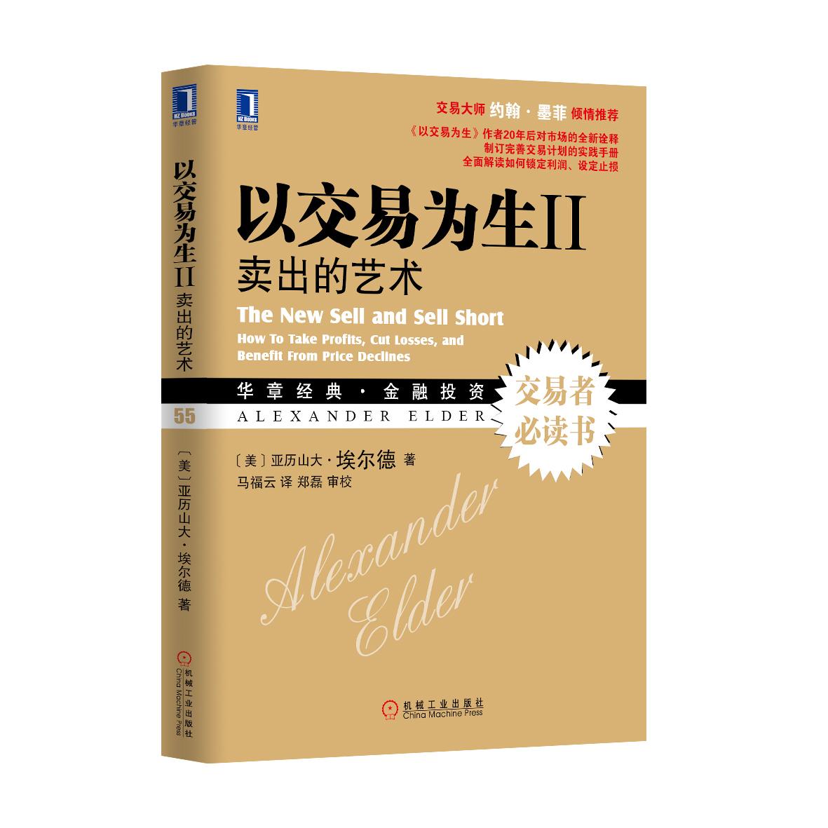 正版 以交易为生II:卖出的艺术 金融投资/以交易为生2/期货/期权/投资书 书籍 商城