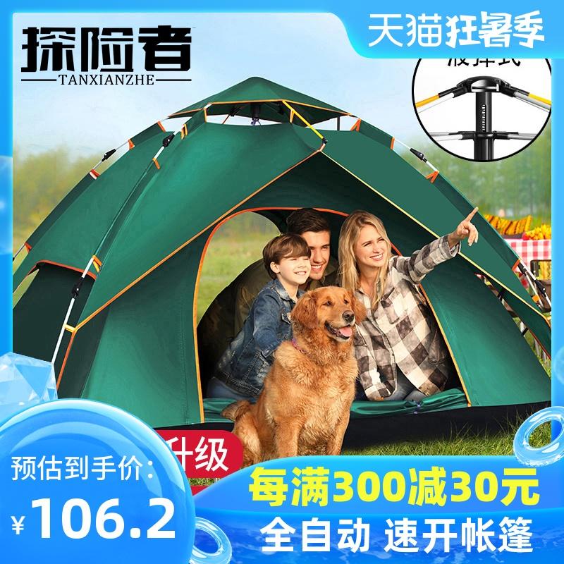 探险者全自动户外防暴雨3-4人帐篷