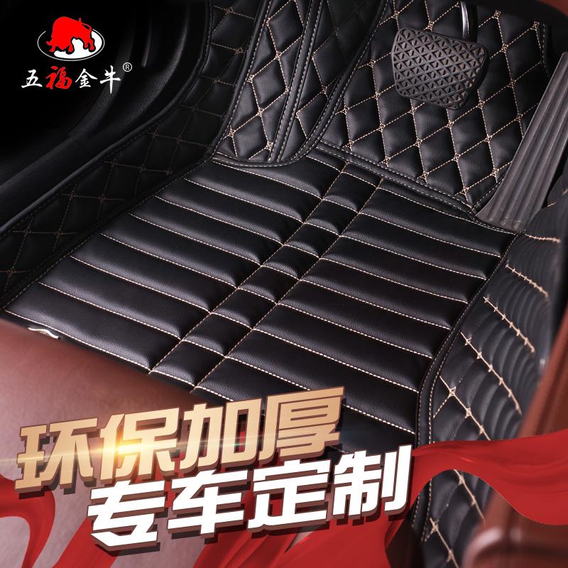五福金牛汽车脚垫c200l e300奔驰glc260路虎揽胜极光宝马5系320li