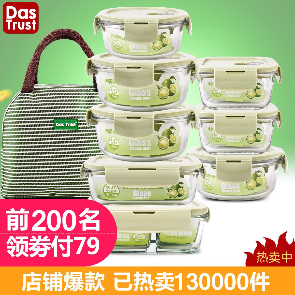创得上班族耐热玻璃饭盒微波炉专用保鲜盒收纳带盖玻璃碗8件套装