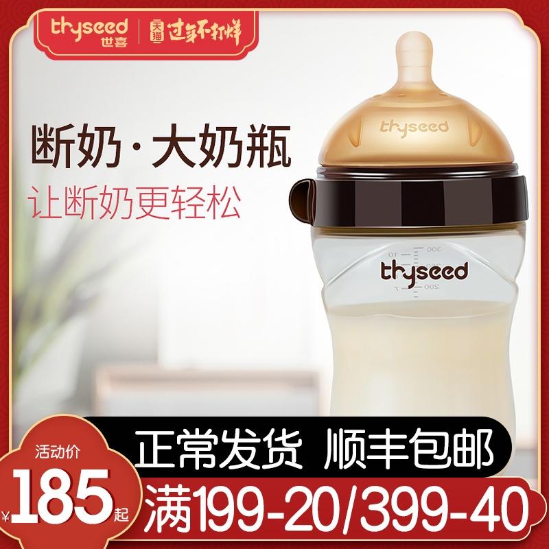 世喜宝宝断奶神器大容量ppsu奶瓶