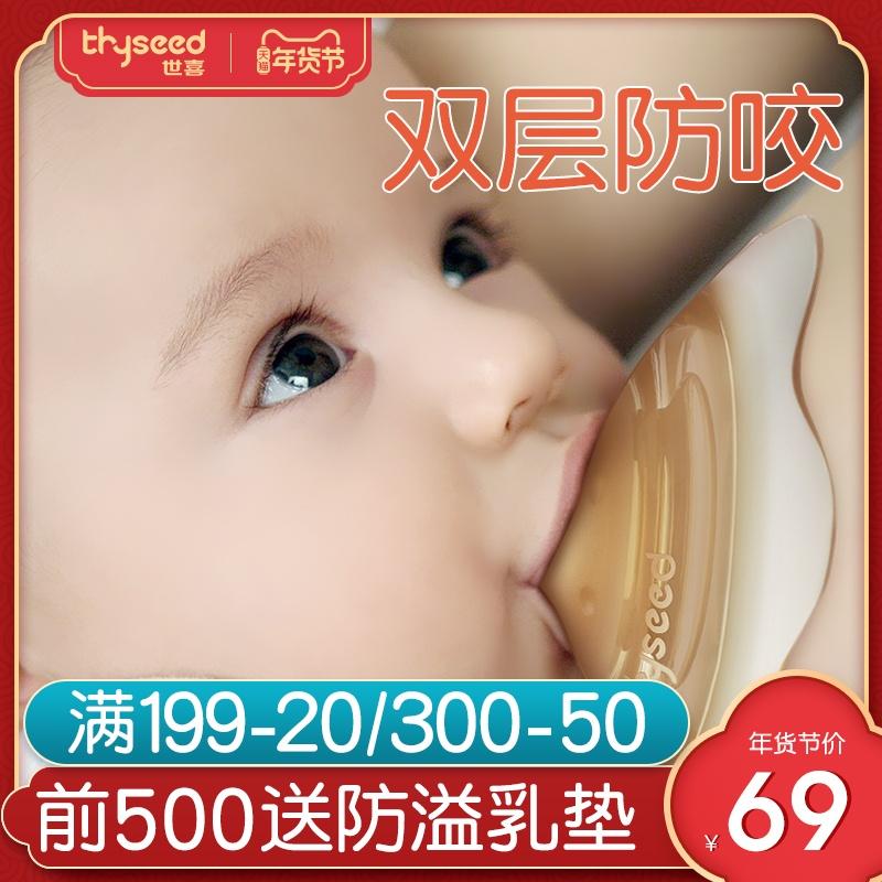 世喜乳盾防咬母乳头保护罩奶嘴套内凹陷吃哺乳奶头贴辅助喂奶神器