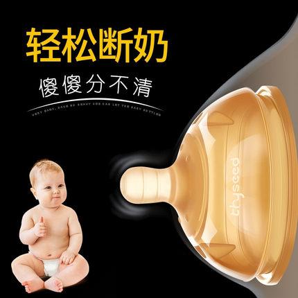 世喜婴儿硅胶断奶神器宝宝仿真奶嘴母乳实感新生儿奶头超软宽口径