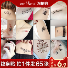 1 part 65 tattoo stickers for men and women waterproof durable Korean simulation English small fresh sexy cute tattoo stickers