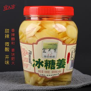 宜人家醋泡姜嫩姜酸姜1000g新鲜腌制糖醋泡姜嫩姜片醋泡生姜泡菜