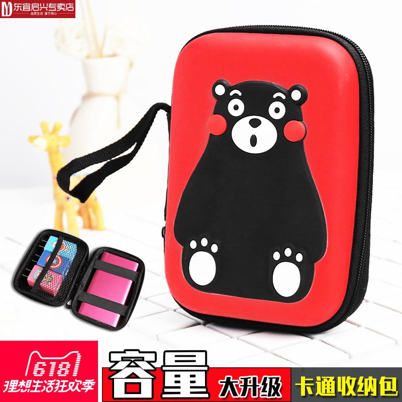 充電器收納包移動硬碟收納盒卡通數碼充電寶袋保護移動電源耳機包