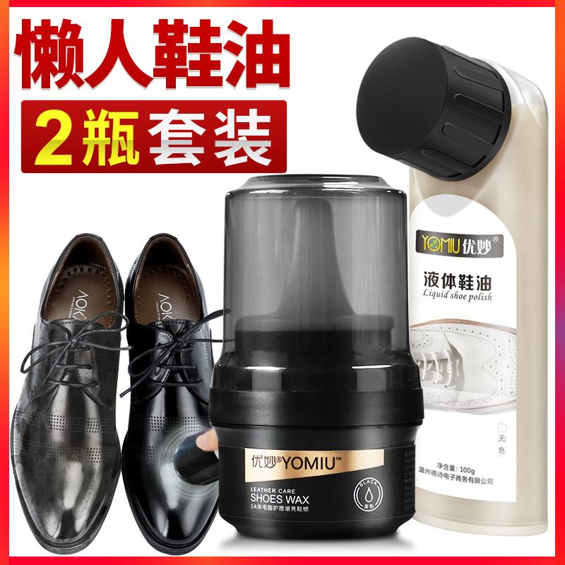 液体鞋油男黑色无色真皮皮鞋保养护理油擦鞋神器刷套装通用清洁