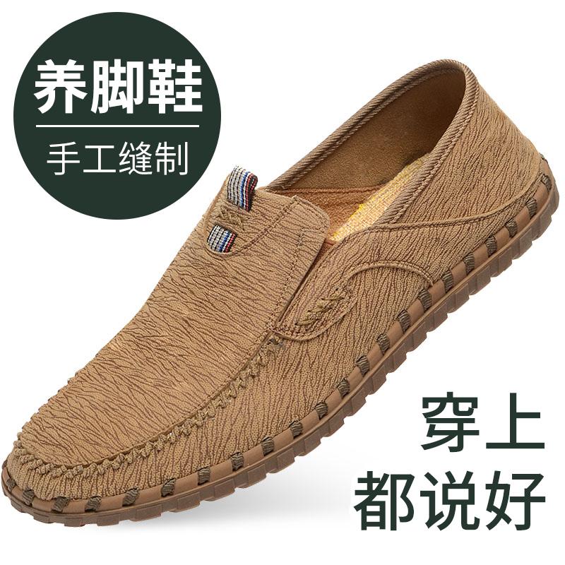 托星2020春夏老北京布鞋男懒人透气中年单鞋爸爸鞋一脚蹬休闲鞋