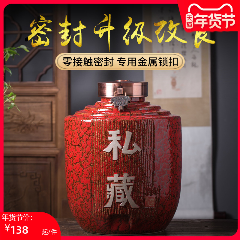 Jingdezhen ceramic wine jar wine jar wine jar antique household sealed thickened wine bottle 50 kg color glaze