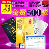 会员卡制作卡片定制vip卡订制定做pvc刮刮磁条卡硬卡贵宾管理系统收银软件充值设计超市美发奶茶洗车店美容院
