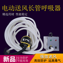 Single electric air-supply long tube respirator forced to send wind long tube airborne breathing device