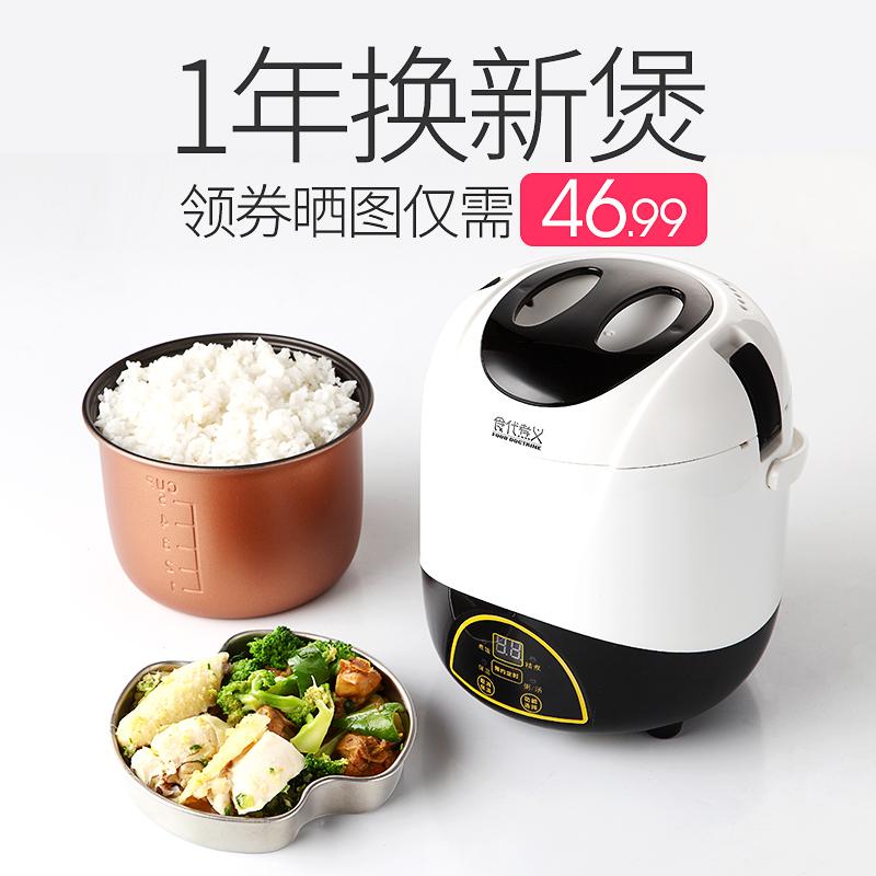 秘迷你智能小型电饭煲1-一2到3人煮粥多功能学生宿舍饭锅单人家用