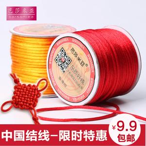 本命年红绳编织手绳玉线中国结绳子手工编制5号线diy材料包韩国丝