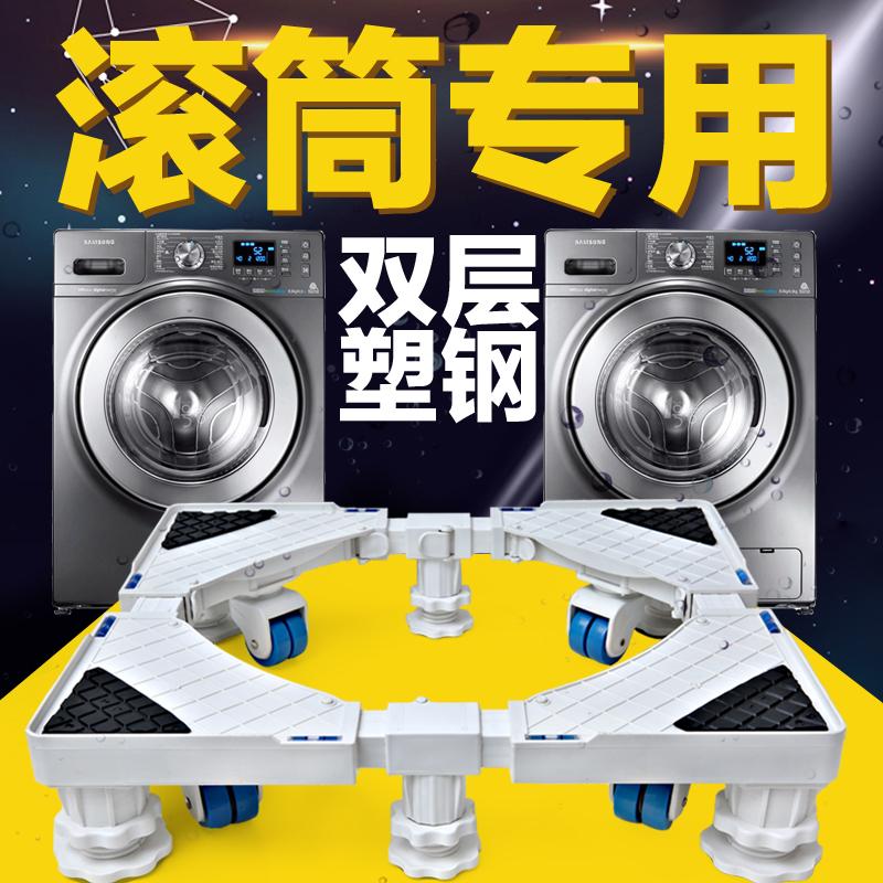 滚筒洗衣机底座托架移动万向轮脚架海尔专用通用全自动固定防震动 - 封面