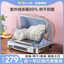 小熊消毒碗柜家用碗筷消毒机小型台式厨房碗筷子烘干机紫外线碗柜