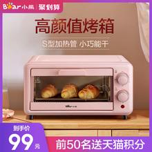 小熊电烤箱多功能家用烘焙蛋糕面包全自动11升小容量宿舍迷你小型