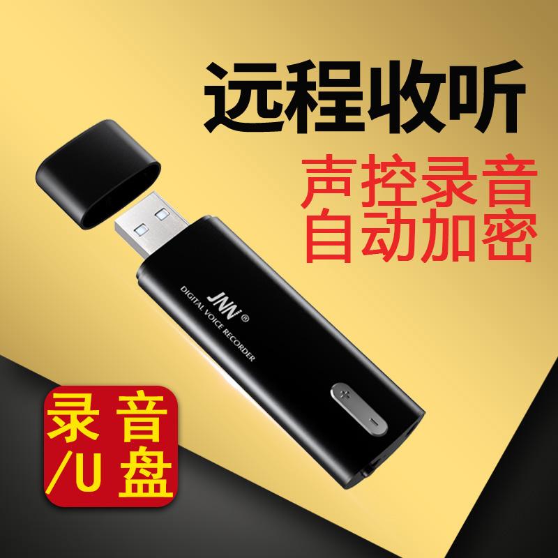 录音笔U盘录音器专业高清降噪超长待机随身小型上课用便携式学生
