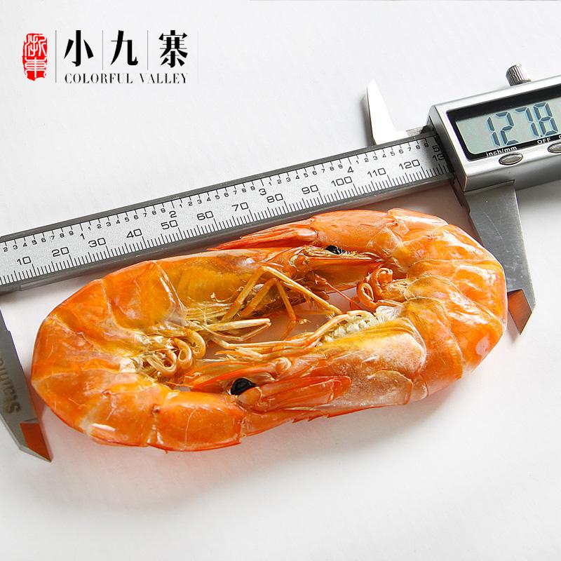 420g干虾虾干零食虾王送礼盒装海鲜干货plus舟山特产大号大虾干