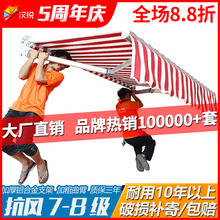 Outdoor awning retractable awning balcony awning aluminum alloy awning folding tent hand-operated parking awning