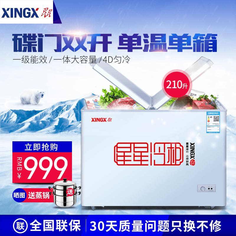XINGX/ звезда BD/BC-210HEC домой лед кабинет холодный замораживать холодный тибет небольшой горизонтальный бизнес холодный кабинет
