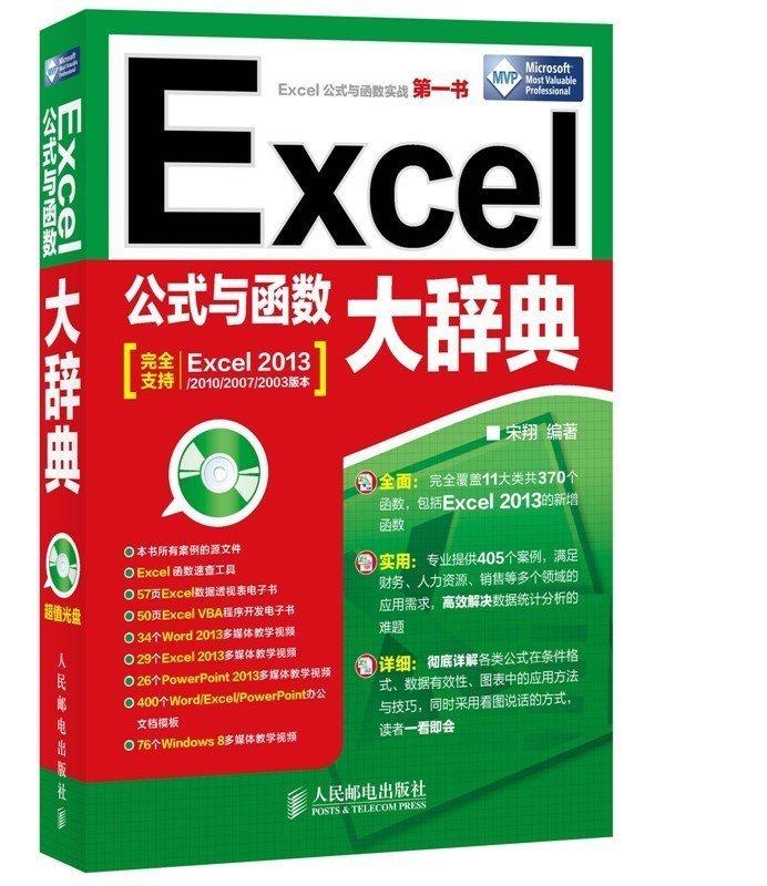 【正版】Excel公式与函数大辞典 附盘 微软MVP倾力打造 Excel2003/2007/2010/2013适用excel教程Excel工具书Office办公软件