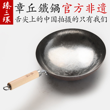 Zhangqiu Iron Pot Hand-made Old-fashioned Fried Pot Light Sound Non-Coated Non-stick Pot Household Gas Stove Suitable for Zhengsanhuan