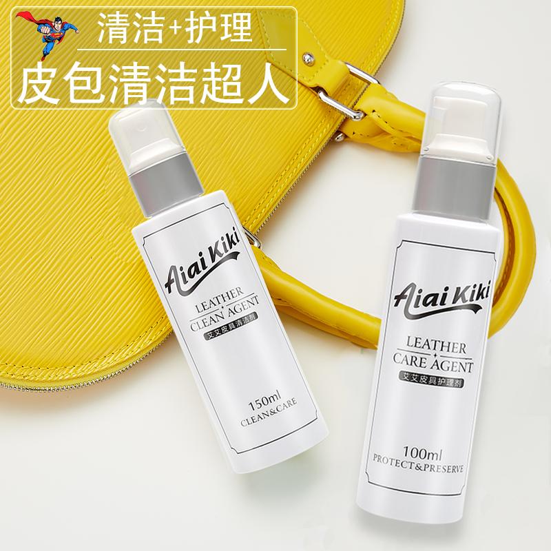 清洗包包奢侈品皮具护理剂清洁剂
