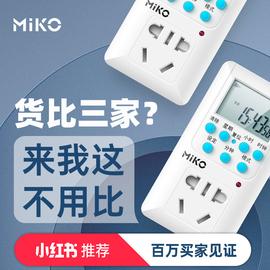 智能定时器开关WIFI插座时间控制器电动车充电保护自动断电倒计时图片