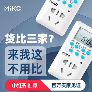 智能定时器开关WIFI插座时间控制器电动车充电保护自动断电倒计时