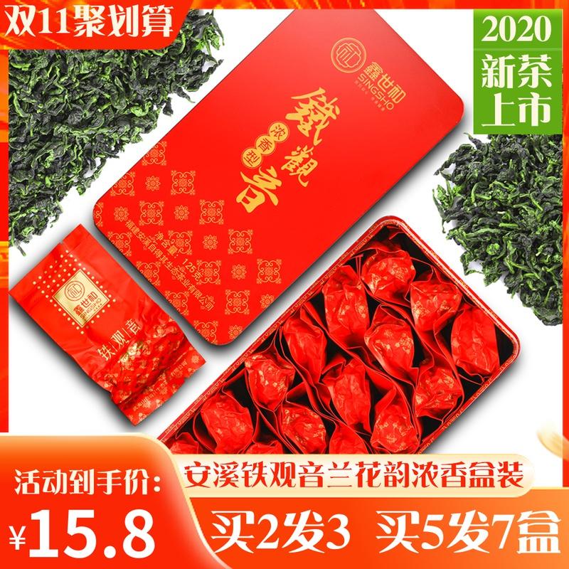 安溪铁观音茶叶浓香型正品2020年新茶乌龙茶袋装小包送礼盒装125g