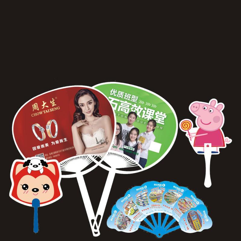 广告扇定制把定做卡通塑料团扇学校招生广告扇子宣传扇,可领取20元天猫优惠券