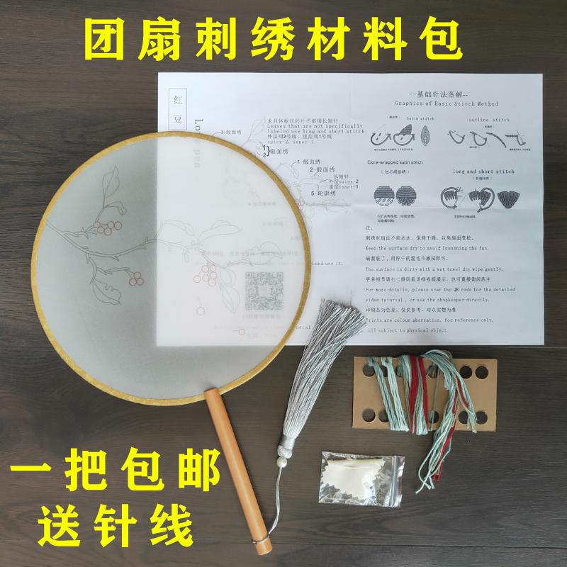古典团扇欧式法式刺绣扇子手工材料包初学者搭配汉服中风,可领取2元天猫优惠券
