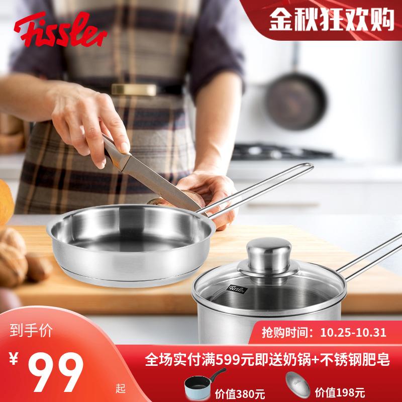 德国菲仕乐Fissler 不锈钢小锅小奶锅小平底煎锅套组 炖锅