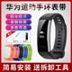 适用于华为运动版手环表带ERS-B29智能运动手表GPS橡胶配件定制防水多彩时尚个性华为手环男女替换腕带非原装