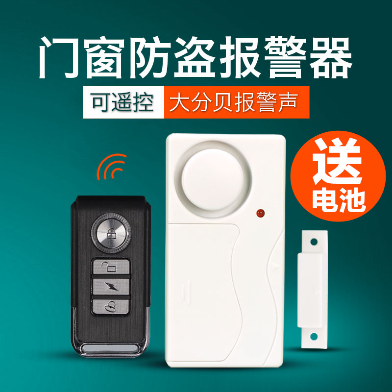 高分贝无线带遥控器门磁报警器家用门窗防盗器大门窗户防盗报警器