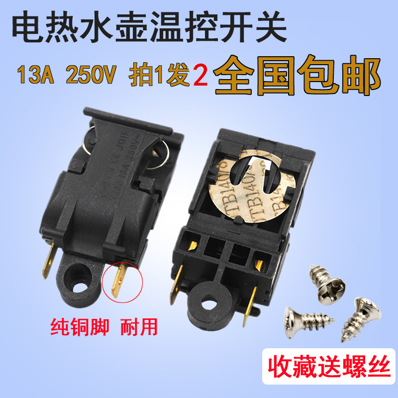 Quick electric kettle switch accessories steam switch thermostat 13A hot kettle self disconnect switch