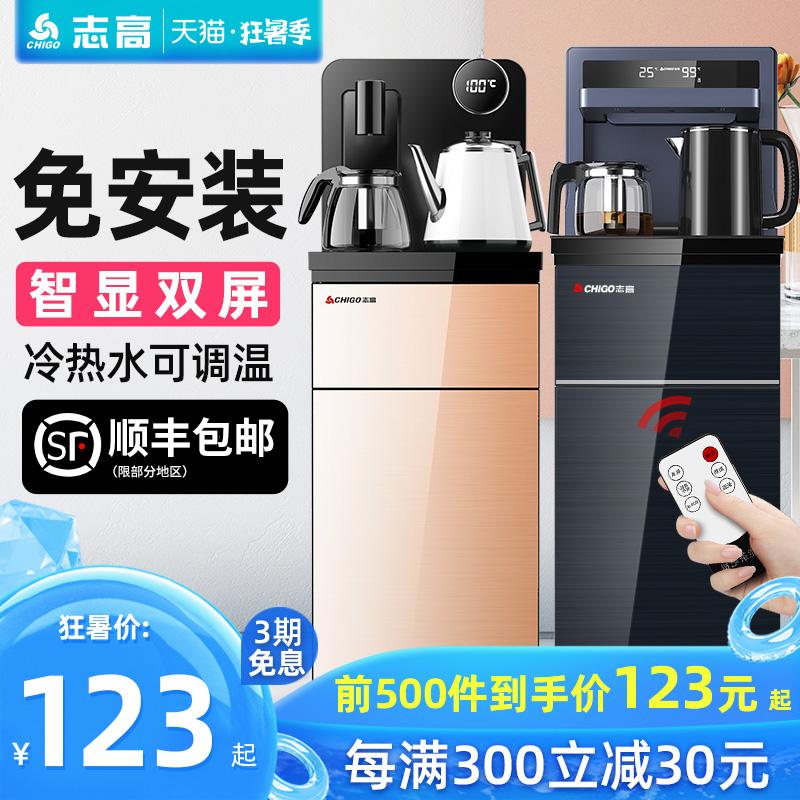 志高饮水机家用立式下置水桶冷热智能遥控新款全自动桶装水茶吧机