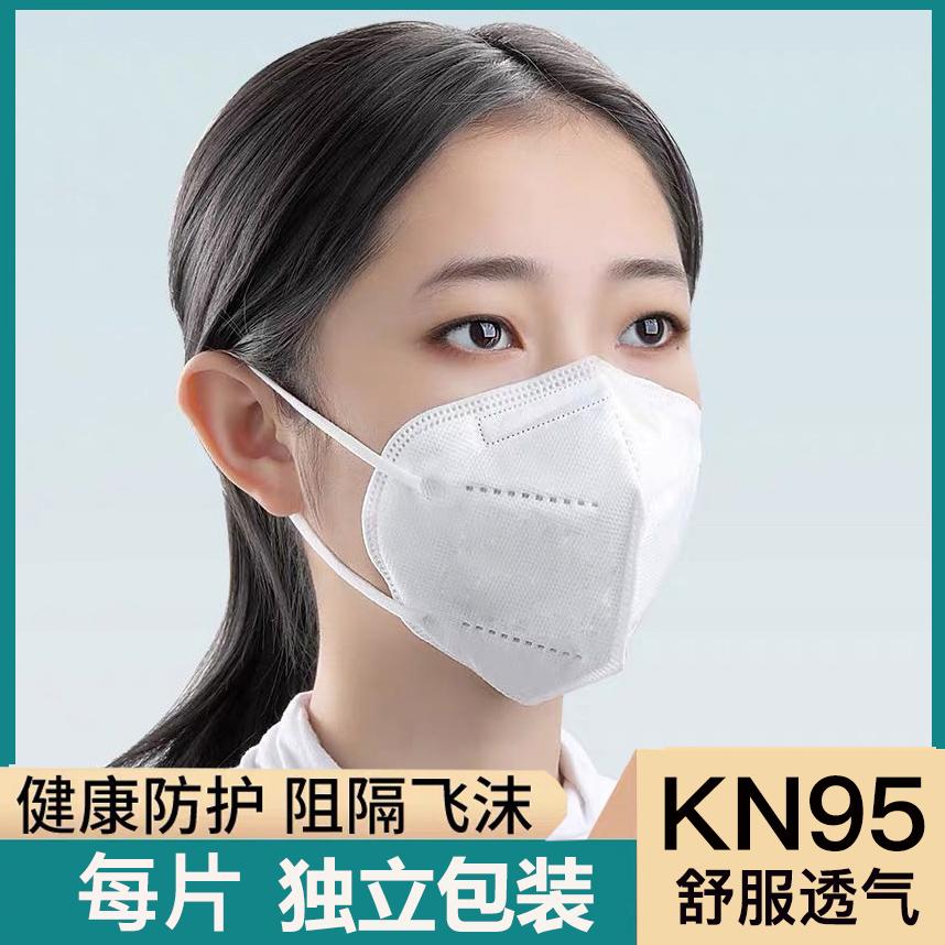 现货KN95囗罩防尘雾霾透气儿童学生口鼻罩男女防护用品一次性口罩