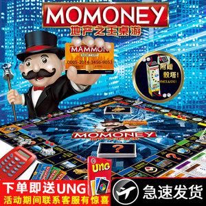 大富翁正版超大号游戏棋儿童桌面豪华成人经典地产之王聚会桌游