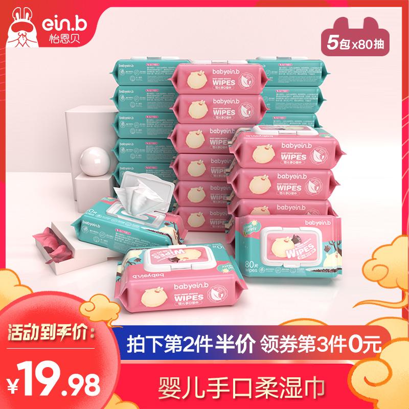怡恩贝湿巾纸巾婴儿手口屁专用幼儿新生宝宝80抽5大包装特价家用