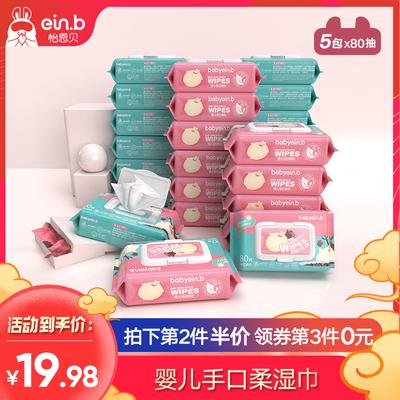 怡恩贝婴儿柔湿巾纸巾幼儿新生大包装特价成人家用宝宝手口屁专用