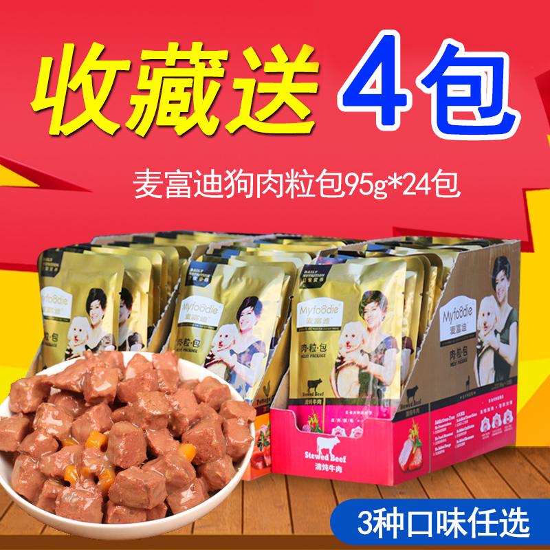 麦富迪肉粒包95g24包牛肉成幼犬宠物狗罐头零食拌饭湿粮妙鲜肉包