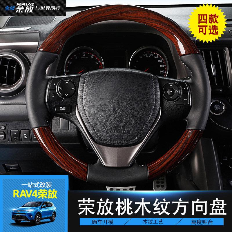 适用于2016-19款丰田rav4荣放汽车方向盘改装个性桃木纹定制加工