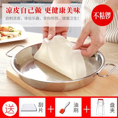 304不銹鋼盤子蒸做涼皮鑼鑼工具家用腸粉蒸盤涼皮盤菜盤面皮羅羅