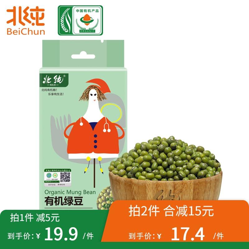 北纯有机绿豆400g东北农家自种美食
