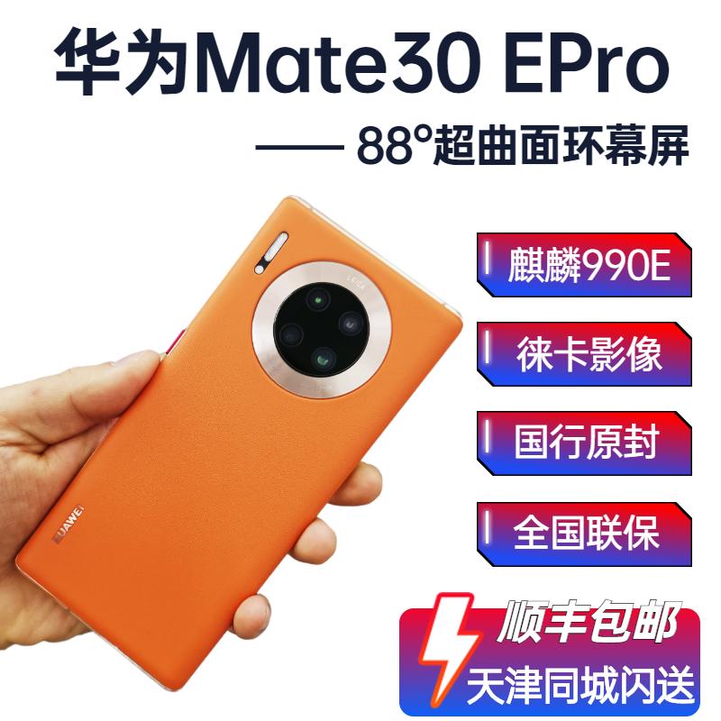 华为mate30epro降价HUAWEI HUAWEI Mate 30 Pro官网正品p40手机5G