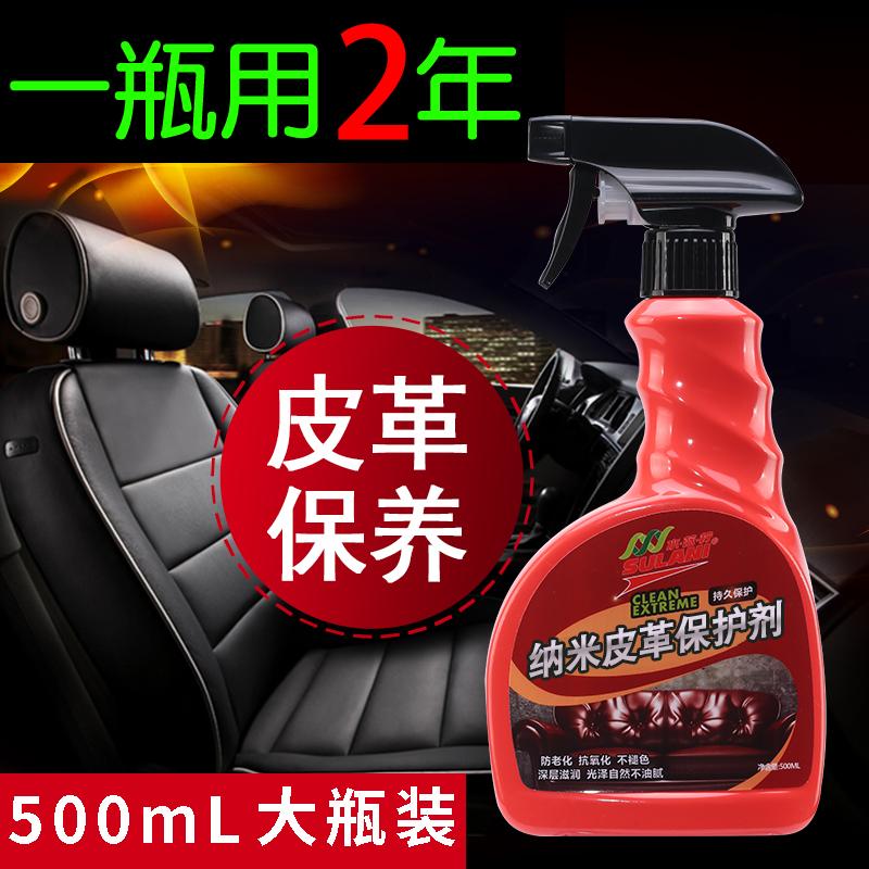 汽车皮革护理剂真皮座椅保养油上光镀膜内饰翻新香型仪表盘表板蜡