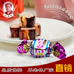 领3元券购买沈阳特产不老林1000g散装批发喜糖