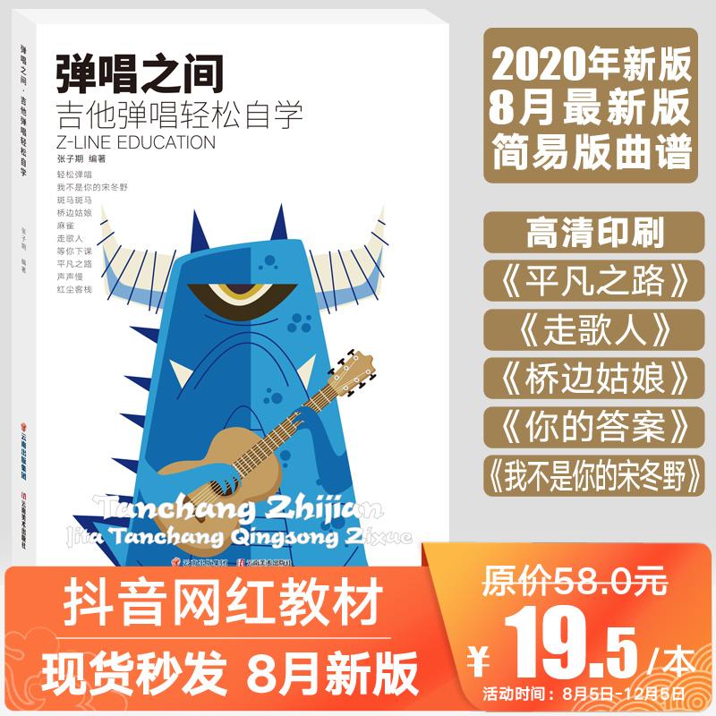 2020弹唱之间 吉他谱 吉他教程 吉他教材 流行歌曲 最易上手之一吉他弹唱书籍零基础自学三月通民谣吉他谱初学者吉他入门 吉他书